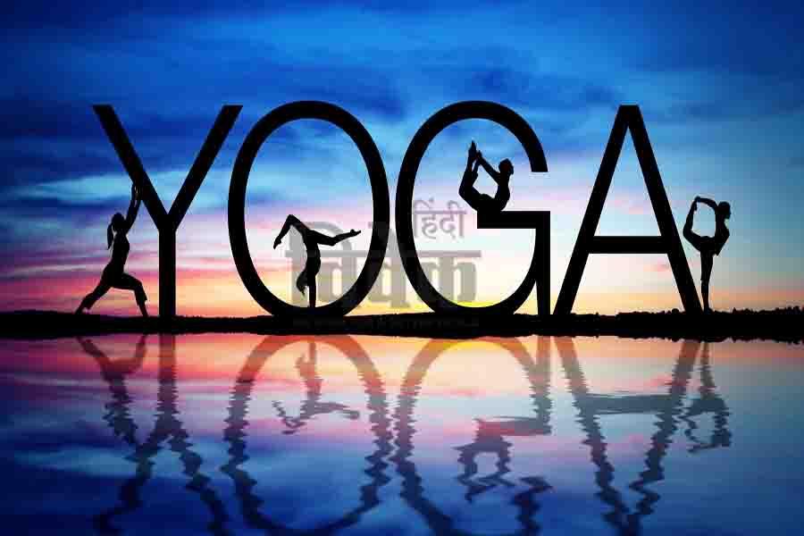 क्या 'योग' एक दिन मनाने वाली चीज है?