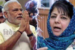 पीडीपी को भाजपा की राम राम !