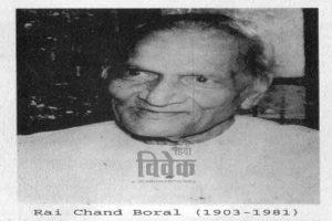 भारतीय फिल्म संगीत के भीष्म पितामह- आर सी बोरल