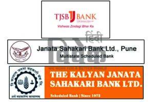 सहकारी बैंकों का भविष्य अंधेरे में