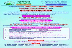 जीवदया प्रेमियों का अधिवेशन रेशमबाग -नागपुर मे
