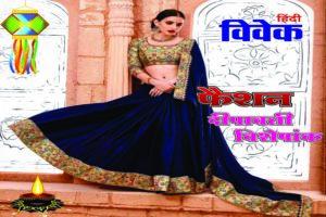 हिंदी विवेक मासिक पत्रिका के 'फैशन दीपावली विशेषांक' हेतु आलेख आमंत्रित