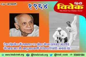 लगातार 21 ओवर मेडन डालनेवाला भारतीय गेंदबाज
