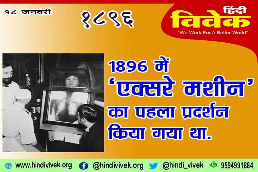 18 जनवरी : एक्सरे मशिन का अविष्कार