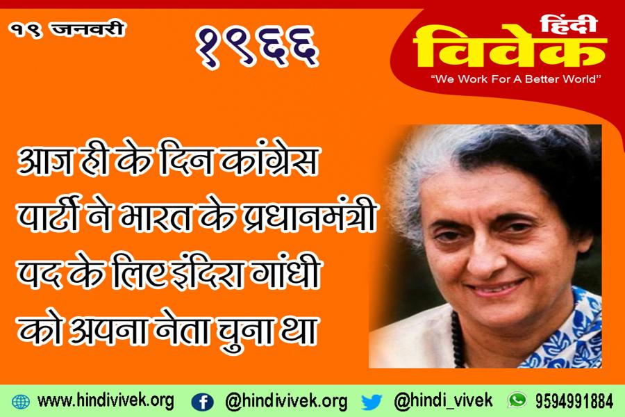 19 जनवरी : प्रधानमंत्री कैसे बनी इंदिरा गांधी ?