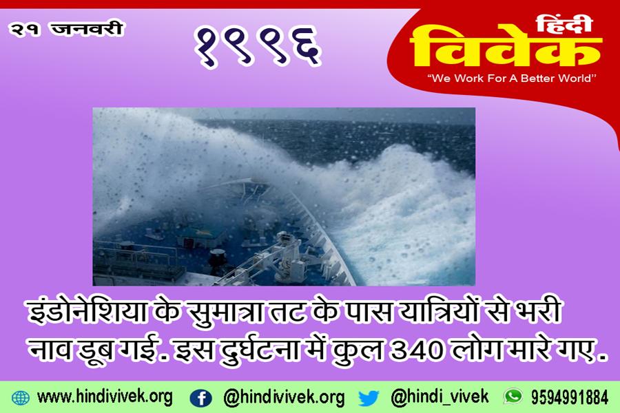 21 जनवरी : आया समुद्री तुफान,गई 340 लोगो की जान