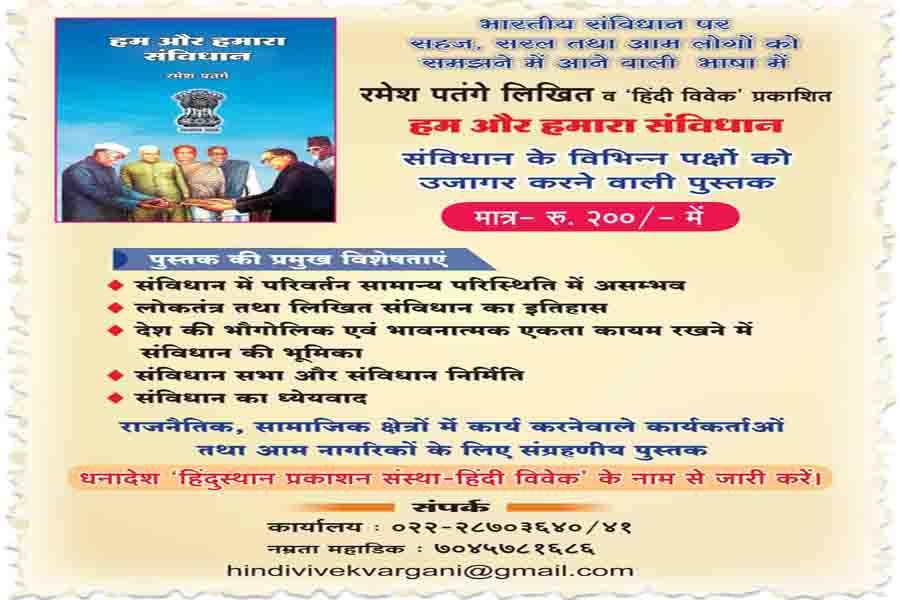 गणराज्य दिवस पर संविधान समजने एवं भेट देने हेतु खरीदिये रमेश पतंगे लिखित और हिंदी विवेक प्रकाशित किताब हम और हमारा संविधान