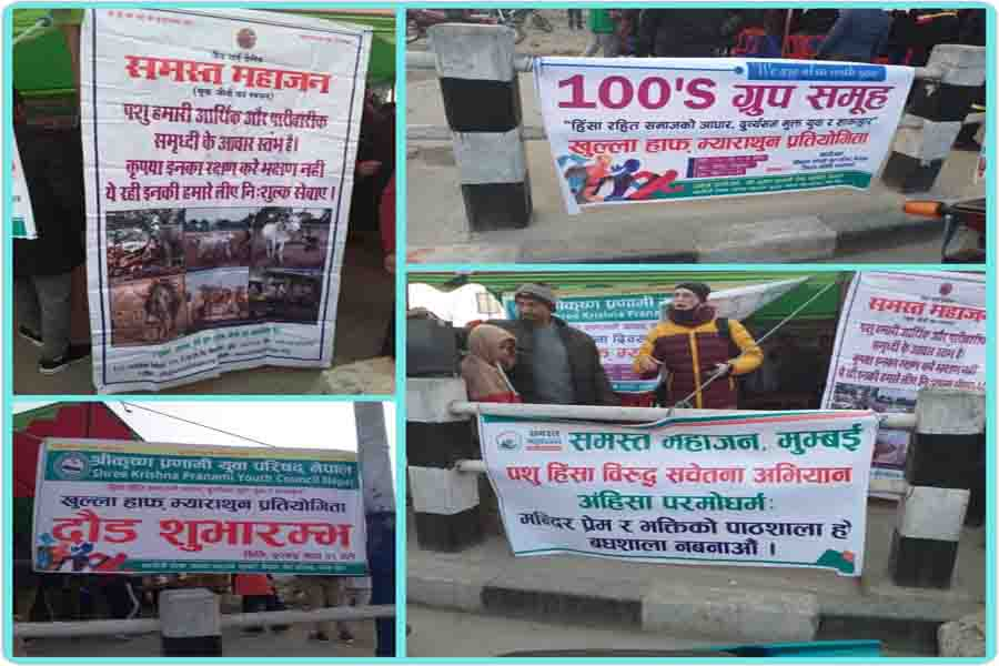 समस्त महाजन, नेपाल जैन परिषद द्वारा मेराथन का आयोजन किया गया
