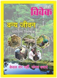 वन्य जीवन पर्यावरण विशेषांक 2019