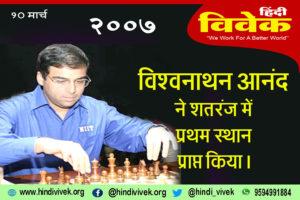 10 मार्च : शतरंज का विश्वविजेता विश्वनाथन आंनद