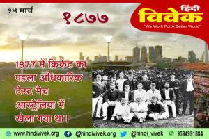15 मार्च : कब खेला गया क्रिकेट का पहला मैच ?