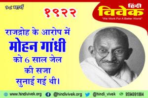 18 मार्च : राजद्रोह के आरोपी गांधी