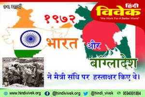 19 मार्च : भारत और बांग्लादेश मैत्री संधि