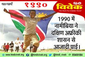 20 मार्च : कैसे हुआ आजाद नामीबिया ?