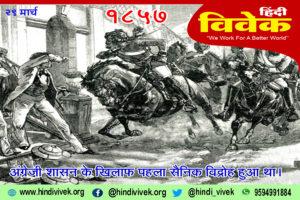 29 मार्च : 1857 भारत का प्रथम स्वतंत्रता संग्राम