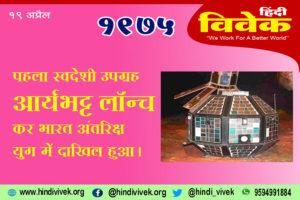 19 अप्रैल : भारत का अंतरिक्ष युग में प्रवेश