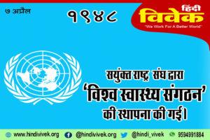 07 अप्रैल : क्यों मनाया जाता है विश्व स्वास्थ्य दिवस ?