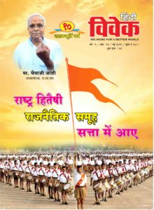 मई  २०१९ का  हिंदी विवेक मासिक पत्रिका अंक प्रकाशित
