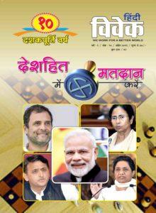 अप्रैल २०१९ का  हिंदी विवेक मासिक पत्रिका अंक प्रकाशित