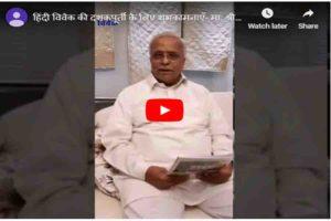 हिंदी विवेक की दशकपूर्ती के लिए शुभकामनाएँ- मा. श्री भैयाजी जोशी (Shri Bhaiyaji Joshi)
