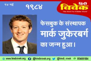 14 मई १९८४  : फेसबुक के जनक मार्क जुकेरबर्ग