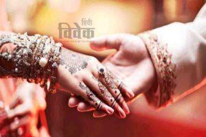 बढ़ती उम्र में शादी : छिन न जाए आजादी