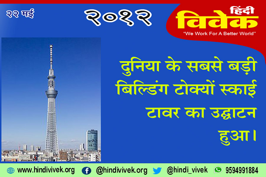22 मई २०१२ : दुनिया की सबसे बड़ी बिल्डिंग