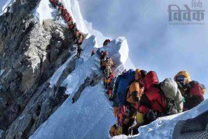 माउंट एवरेस्ट पर ट्रैफिक जाम