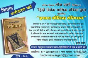 हमारा मौलिक संविधान पुस्तक प्रकाशित