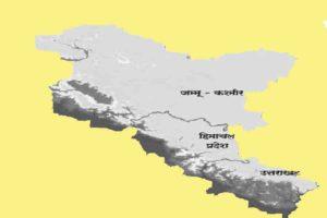 हिमालयी राज्यों में फिर खिलेगा कमल