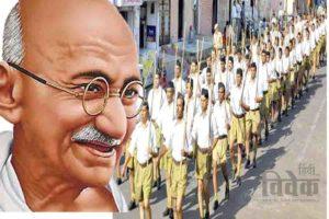 गांधी जी और संघ- एक अवलोकन