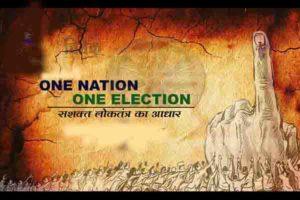 """""""एक राष्ट्र,एक चुनाव"""" होना चाहिए ?"""
