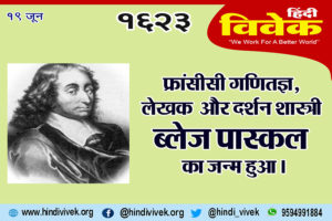 19 जून १६२३  : फ्रांसीसी गणितज्ञ,लेखक और दर्शनशास्त्री
