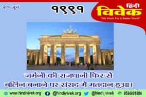 20 जून १९९१ : जर्मनी की राजधानी बर्लिन