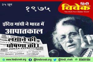 25 जून १९७५  : आपातकाल, भारतीय लोकतंत्र का काला दिन