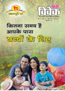 जून  २०१९ का हिंदी विवेक मासिक पत्रिका अंक प्रकाशित
