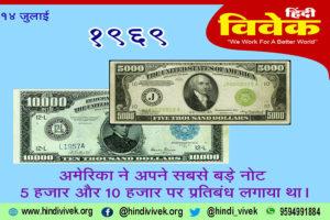 14 जुलाई १९६९ : 5 हजार और 10 हजार डॉलर के नोट पर प्रतिबंध
