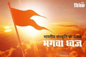गुरु शिष्य की महान परंपरा का पोषक है भारतवर्ष ?
