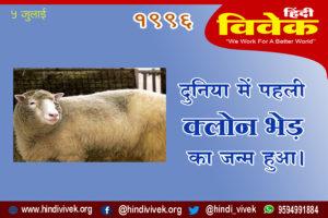 05 जुलाई : दुनिया में पहली क्लोन भेड़ का जन्म