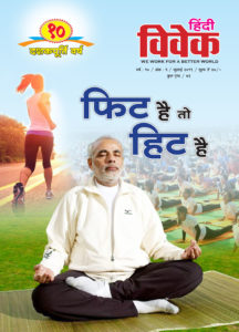 जुलाई  २०१९ का हिंदी विवेक मासिक पत्रिका अंक प्रकाशित