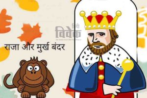 राजा और मुर्ख बंदर