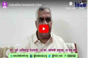 रा. स्व. संघ के अ.भा. संपर्क प्रमुख श्री अनिरुद्ध देशपांडे जी का सन्देश