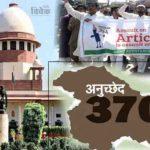 धारा 370 और 35A को निरस्त करने का ऐतिहासिक फैसला
