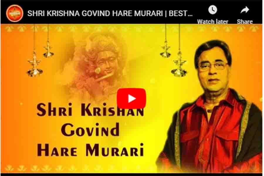संगित रजनी : श्री कृष्ण गोविन्द हरे मोरा रे
