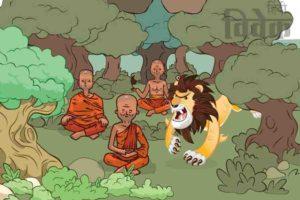 जब शेर जी उठा…