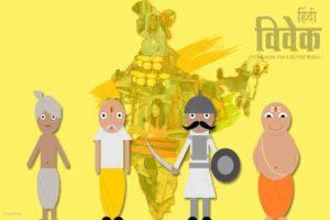 नए भारत में जातियता व्यवधान
