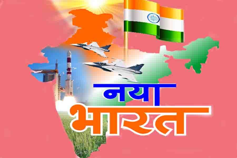 नया भारत