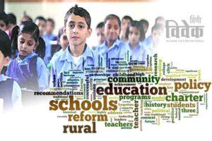जैसी आज की शिक्षा वैसा कल का भारत