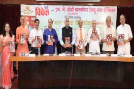 'नया भारत विशेषांक' का लोकार्पण संपन्न