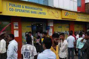 क्या पीएमसी बैंक मैनेजमेंट पर होनी चाहिए कड़ी कार्रवाई ?